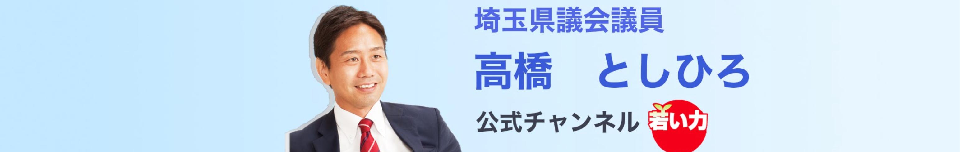 埼玉県議会議員 高橋としひろYouTube公式チャンネル - 加須市選出 -